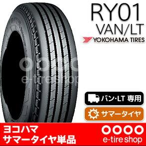 【要メーカー取寄】ヨコハマタイヤLT152R205/85R16117/115L[YOKOHAMA][サマータイヤ]注)タイヤ1本あたりのお値段です