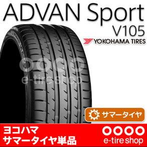 【要メーカー取寄】ヨコハマタイヤADVANSportV105T265/50R20111WXL[YOKOHAMA][サマータイヤ][アドバン]注)タイヤ1本あたりのお値段です