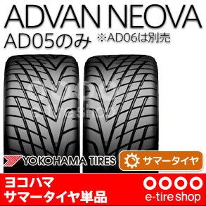 【要メーカー取寄】ヨコハマタイヤADVANNEOVAAD08R225/45R1689W[YOKOHAMA][サマータイヤ][アドバン]注)タイヤ1本あたりのお値段です