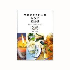 季節ごとのアロマ活用法【メール便可】書籍 アロマテラピーのレシピ12か月