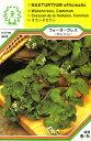 【ネコポス対応商品】ハーブ・西洋野菜の種 「ウォーター クレス (クレソン)」