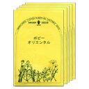 ポピー・オリエンタル 5袋セット/ハーブの種・ワイルドフラワー【ネコポス対応可能】