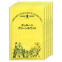 ズッキーニ・グリーンホワイト 5袋セット/ハーブの種・西洋野菜【ネコポス対応可能】