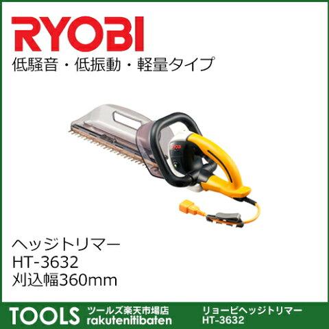 【送料無料】【リョービ】ヘッジトリマー HT-3632 刈込幅360mm