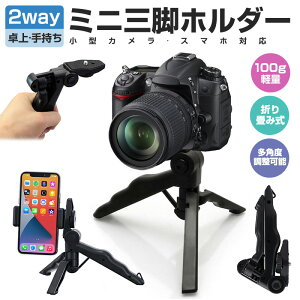 GoPro HERO7 HERO6 HERO5 HERO4 HERO3 HERO3+ HERO2 SJ4000wif SJ5000 SJ5000wifi SJ5000Plus SJ5000X 卓上 三脚 おすすめ 一眼レフ ミニ三脚 ハンディグリップ カメラスタンド 小型 軽量 オシャレ 折り畳み式 ストラップ付き