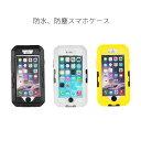 送料無料 防水ケース おすすめ iPhone6 iPhone...