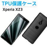 Sony Xperia XZ3 lite ケース XZ3 Xperia ケース Compact Xperiaカバー バックケース Xperia 落下防止 薄い 指紋防止 TPUケース バンパー 柔らかい 超薄 耐衝撃 炭素繊維 シリコン スリム シンプル おしゃれ 人気