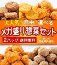 お惣菜【送料無料】メガ盛り!お試しお惣菜 選べる2Pセット!ハンバーグ...