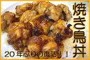 国産つくば鶏を使用!!秘伝のタレで仕上げた最高の一品!!老舗の味!やきとり丼の具(200g×2P...