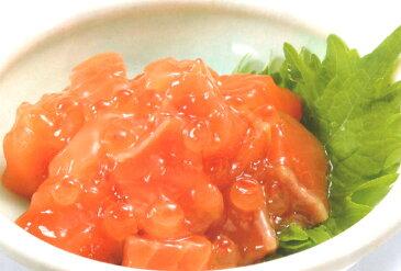 鮭といくらの特製醤油漬け【鮭ルイベ漬】 1パック500g【北海道産】【訳あり】