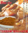 石破茂カレー(ダウンタウンDXで紹介)のレシピ