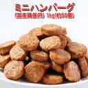 ハンバーグ メガ盛り約50個 一口サイズのミニハンバーグ(国
