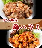 【鶏肉】幻の鶏肉!1羽から4g!鶏ハラミ(味つき)300g バーベキュー BBQに最適【焼くだけ】