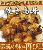 焼き鳥丼の具!老舗の味!(200g×1P)鶏肉 焼き方にこだわった焼き鳥【茨城県産】【焼き鳥 焼鳥 やきとり】【訳あり】【湯せん】【鳥益】【05P03Dec16】