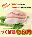【鶏肉】国産つくば鶏 むね肉 2kg(2kg1パックでの発送)蒸したり サラダに!この鶏肉は筑波山麓のふもとですくすくと育った鶏です【鳥肉】【茨城県産】【銘柄鶏肉】【05P03Dec16】