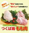 【送料無料】【鶏肉】国産つくば鶏 鶏もも肉 4kg(2kg2パックでの発送) 柔らかくジューシーな味!人気の鶏もも!から揚げ 唐揚げにも最適【鳥肉】【茨城県産】【銘柄鶏肉】【05P03Dec16】