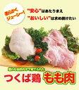 つくば鶏 鶏もも肉 2kg(2kg1パックでの発送)(茨城県産)(特別飼育鶏)柔らかくジューシーな味!唐揚げにも最適な鳥肉