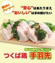 【ポイント20倍】つくば鶏 手羽先 2kg(2kg1パックでの発送)(茨城県産)(特別飼育鶏)柔らかくジューシーな味!唐揚げや煮るのにも最適な鳥肉