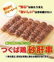 焼き鳥 国産つくば鶏 砂肝串!40g×20本 コリコリした食...
