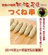 【つくね】阿波尾鶏入り つくね串10本 徳島県のブランド鶏肉を使ったつくね!バーベキュー BBQ おでんに最適【鶏肉】【鳥肉】(11938)【05P03Dec16】
