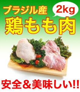 【鶏肉】鶏もも肉 ブラジル産 2kg(2kg1パックの発送)国産にも負けない味の鶏もも肉 唐揚げ から揚げなどの料理に最適 【訳あり】【鳥肉】(02094)