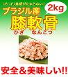【鶏肉】ブラジル産 膝軟骨 2kg から揚げ 唐揚げに最適 (22218)【鳥肉】【05P03Dec16】