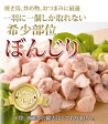 【送料無料】【鶏肉】国産 テール(ぼんじり ボンジリ) 2kg(2kg1パックでの発送) 希少部位!【鳥肉】【05P03Dec16】【訳あり】