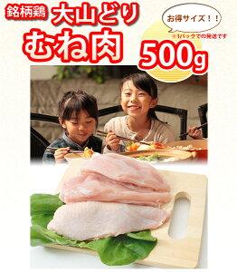 【鶏肉】国産鶏 大山どり むね肉 500g 蒸したり サラダ から揚げ 唐揚げに最適【鳥肉】【鳥取県産 銘柄鶏の鶏肉】