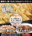 【送料無料】【餃子】焼き鳥屋の鶏餃子(500g 一個約28g)と選べるおつまみ4パックセット【訳あり】【焼くだけ】