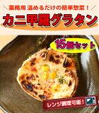 【送料無料】カニグラタン(蟹グラタン)15個セット 1パック80g 業務用 温めるだけの簡単お惣菜! 【レンジでチン】【訳あり】