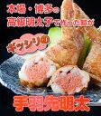 手羽先明太 (5本パック)鮮度 味 産地 全てにこだわった焼き鳥屋の手羽先お惣菜!バーベキュー BBQに最適【手羽先餃子】【訳あり】【焼くだけ】