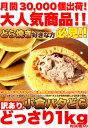 【送料無料】【同梱不可】【訳あり...