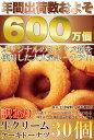 【送料無料】【同梱不可】【訳あり】生クリームケーキドーナツ30個 (SM00010229)