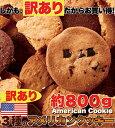 【送料無料】【同梱不可】超BIgでサイズもアメリカン!【訳あり】3種のアメリカンクッキー約800g(SM00010246)