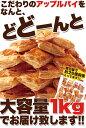【送料無料】【同梱不可】パイ職人のこだわりが詰まった!【訳あり】国産りんごのアップルパイ1kg (SM00010253)