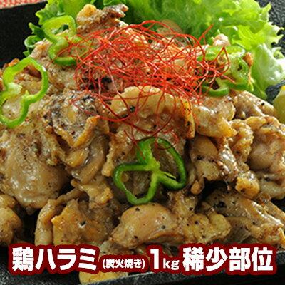 【送料無料】鶏ハラミ (炭火焼き) 1kg 稀少部位 【焼き鳥 鶏肉 鳥肉】温めるだけの簡単調理