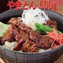 やきとん 500g 温めるだけの簡単調理(約4〜5人前)【豚丼】【焼き豚】【豚肉】【訳あり】【湯せん】