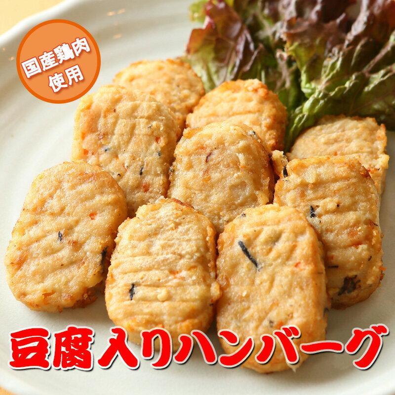 【送料無料】豆腐入り鶏ハンバーグ ミニ 1kg(1個約30g)国産鶏肉使用 レンジで温めるだけの簡単調理