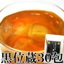 【送料無料】【同梱不可】黒烏龍茶を超えた力!黒位蔵(45L分)×2セット (SM00010069)