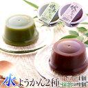 【送料無料】【同梱不可】水ようかん(小豆・抹茶)2種×4個セ...