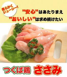つくば鶏 ささみ 2kg(2kg1パックでの発送)(茨城県産)(特別飼育鶏)蒸したり サラダ 唐揚げに!この鶏肉は筑波山麓のふもとですくすくと育った鶏です