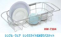 シンプル・ウェア【シンクスライド式水切りバスケット】HW-7304パール金属