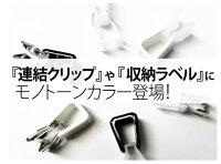 『連結クリップ』や『収納ラベル』に便利なモノトーンカラー登場!