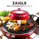【ビッグSALE】ザイグル ホットプレート 焼肉 赤外線卓上