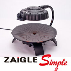 煙が出ない調理が出来る!卓上で焼魚まで可能な実力!輻射熱・伝導熱ハイブリッド調理のザイグル。ホットプレートにない味わいをお届けします。 新発売【ザイグルシンプル】 煙が出ない調理が出来る炭火を超える旨さで30万台突破の赤外線卓上調理器ザイグルの新ラインナップ「ザイグルシンプル」正規販売元直営店/ZAIGLE-simple/赤外線サークルロースター