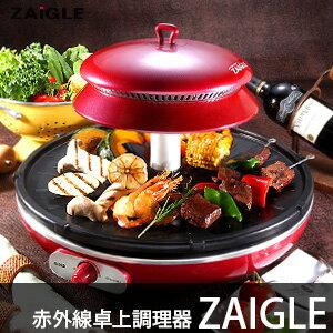 ホットプレート ザイグル 赤外線卓上調理器 赤外線ロースター JAPAN-ZAIGLE 煙が出ない調理 炭火 ...