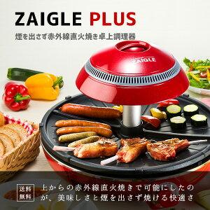 ザイグルプラス プレート ロースター キッチン