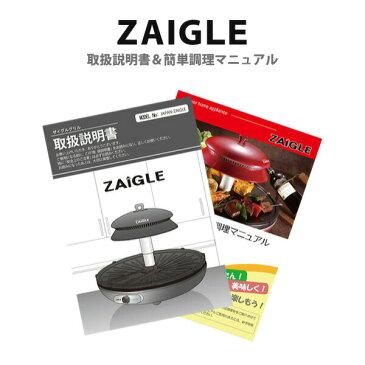 【ZAIGLE】ザイグル赤外線サークルロースター 「カンタン調理マニュアル+取扱説明書」販売ページ ※ザイグル本体は付きません