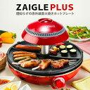 ザイグルプラス ホットプレート 煙知らずの調理が出来る炭火を超える旨さで60万台突破の赤外線卓上調理器 正規販売元直営店/JAPAN-ZAIGLE PLUS 無煙ロースター グリル キッチン家電 ホットプレート