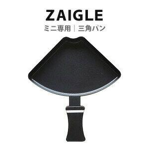 【ZAIGLE】ザイグルミニ赤外線サークルロースター 「専用三角パン」  ※ザイグル本体は付きません